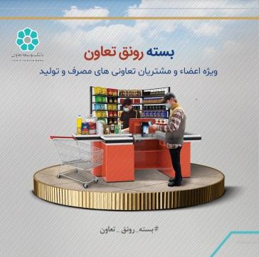 بسته رونق تعاون (ویژه اعضاء و مشتریان تعاونى هاى مصرف و تولید)