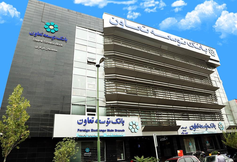 برترینهای شعب، مدیریت شعب استانها و واحدهای ستادی منتخب بانک توسعه تعاون معرفی شدند
