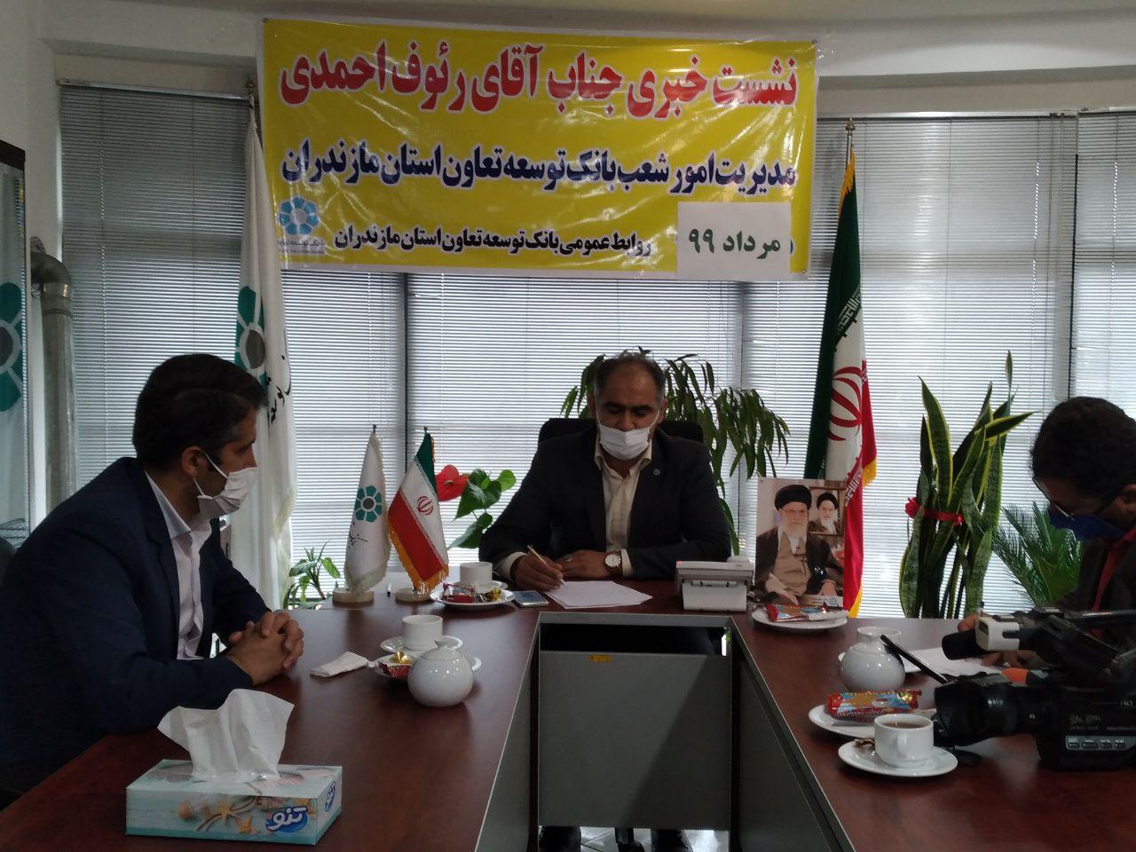 ایجاد بیش از 1000 اشتغال جدید در استان مازندران با تسهیلات بانک توسعه تعاون