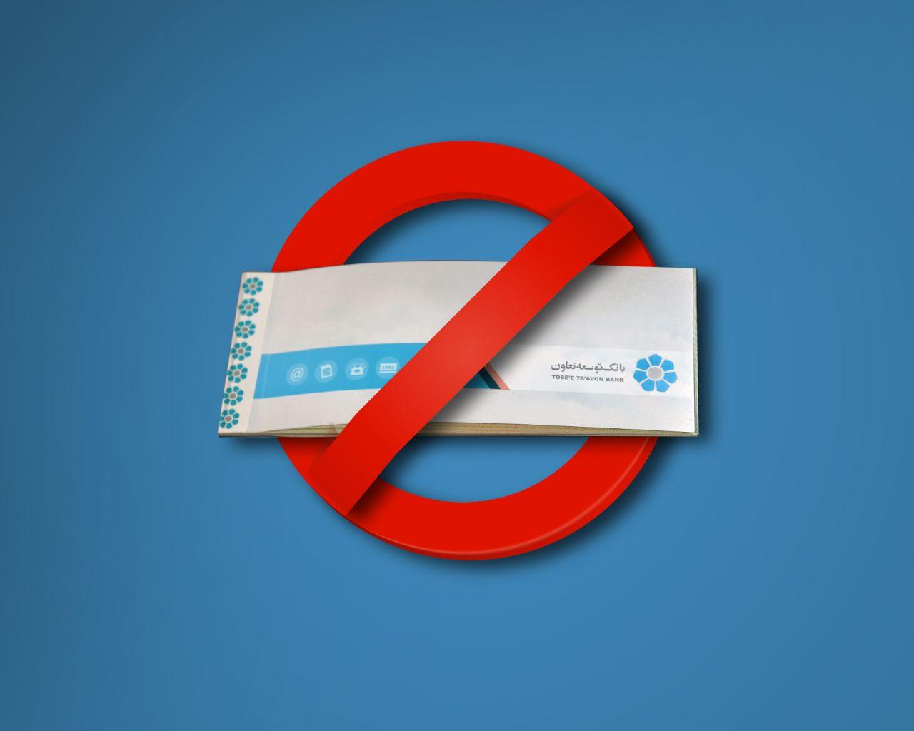 اعطای دسته چک به دارندگان چک برگشتی، ممنوع است