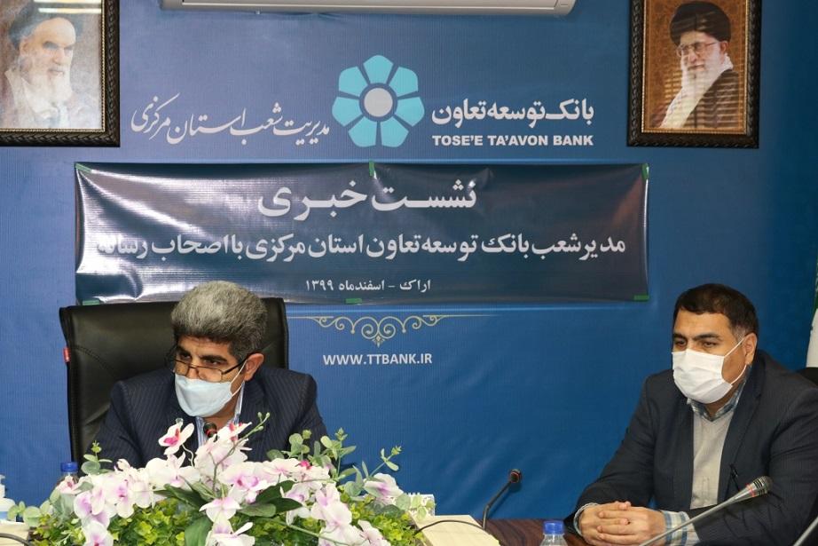 بانک توسعه تعاون 10هزارمیلیارد ریال تسهیلات و تعهدات در استان مرکزی پرداخت کرده است