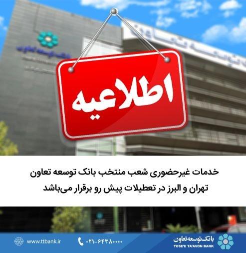 خدمات غیر حضوری شعب منتخب بانک توسعه تعاون تهران و البرز در تعطیلات پیش رو برقرار میباشد