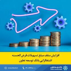 افزایش سقف مبلغ تسهیلات قرض الحسنه اشتغالزایی بانک توسعه تعاون