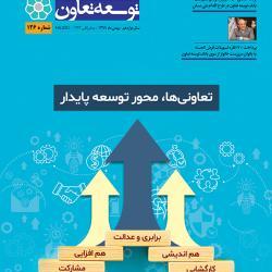 نشریه توسعه تعاون