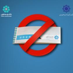 شخصی سازی چک با مدل صیاد1 در شعب بانک توسعه تعاون ممنوع خواهد بود