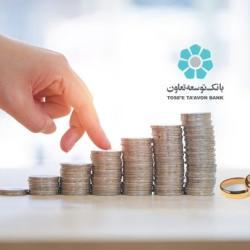 پرداخت بیش از 11 هزار میلیارد ریال وام قرضالحسنه ازدواج در بانک توسعه تعاون