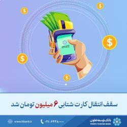 افزایش سقف خدمات مبتنی بر کارت و گسترش خدمات غیرحضوری در بانک توسعه تعاون